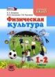 Физическая культура 1-2 кл. Учебник